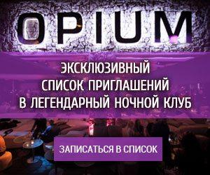 Эксклюзивный список приглашений в легендарный клуб Опиум Мар
