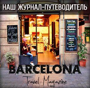 Журнал Barcelona Travel Magazine