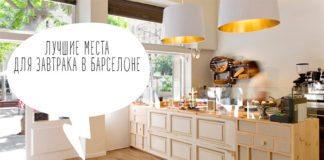 Лучшие места для завтрака в Барселоне