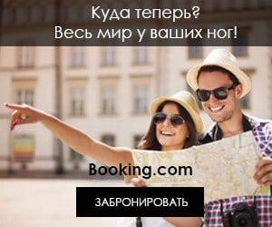 Отели в Барселоне Baooking.com