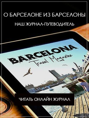 Журнал Barcelona Travel Magazine