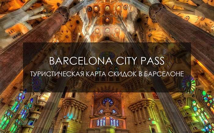 Туристическая карта Барселоны Barcelona City Pass