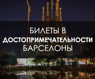 Купить Билеты в достопримечательности Барселоны